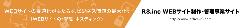 R3 WEBサイト制作・管理事業サイト